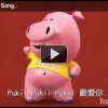 Puki Song