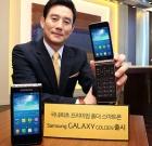 Samsung's Flip Duo – Samsung Hennessy and Samsung GALAXY Golden